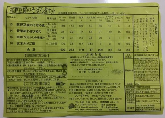 美健倶楽部の冷凍弁当「高野豆腐のそぼろ煮」セットの成分表