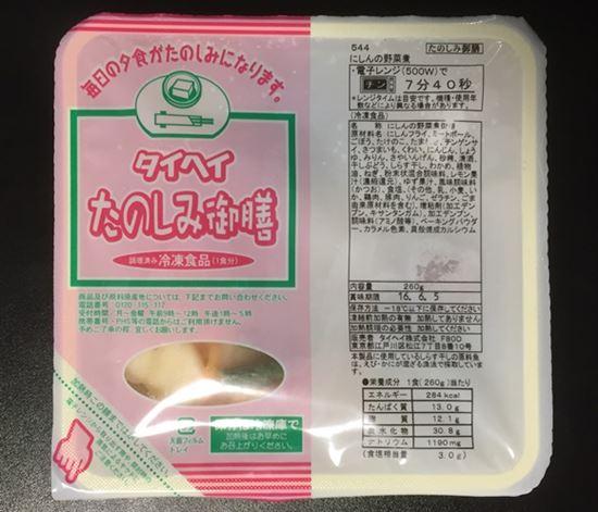冷凍弁当「にしんの野菜煮御前」解凍前