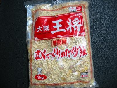 大阪王将直火で炒めた炒飯