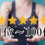 ランキング【91~100位】