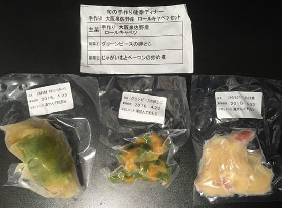 冷凍弁当「大阪泉佐野産ロールキャベツセット」解凍前