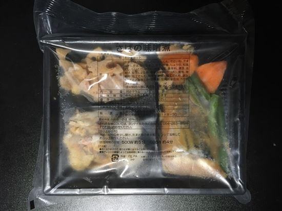 冷凍弁当「さばの味噌煮弁当」解凍前