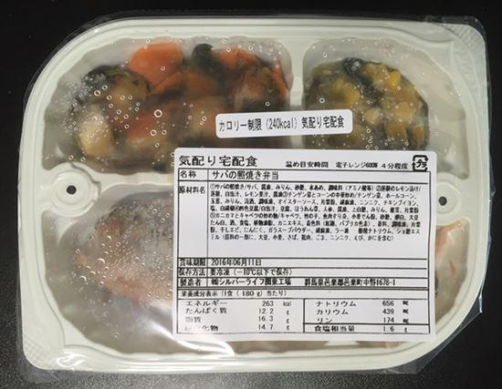 冷凍弁当「サバの照焼き弁当」解凍前