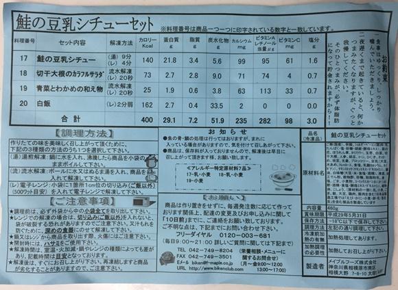 美健倶楽部の冷凍弁当「鮭の豆乳シチュー」セットの成分表