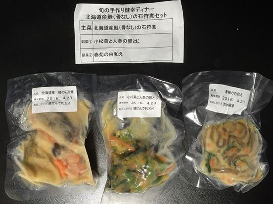 冷凍弁当「北海道産鮭(骨なし)の石狩煮セット」解凍前