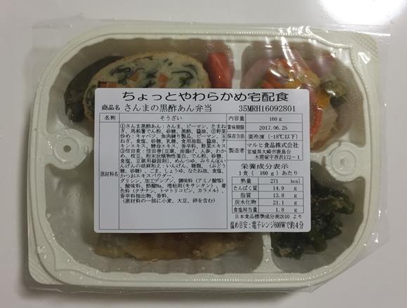 冷凍弁当「さんまの黒酢あん弁当」解凍前