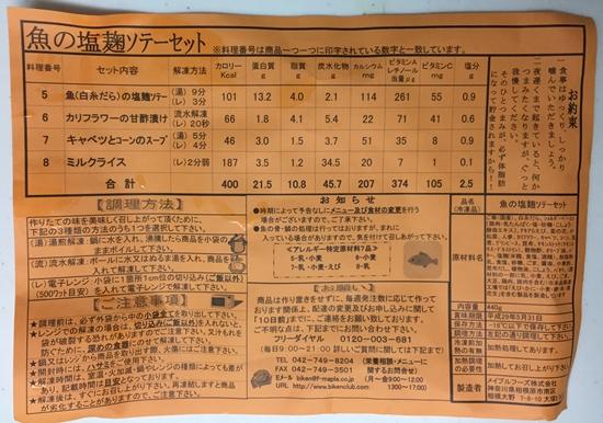 美健倶楽部の冷凍弁当「魚の塩麹ソテー」セットの成分表