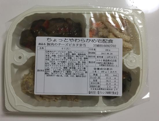 冷凍弁当「豚肉のチーズピカタ」解凍前