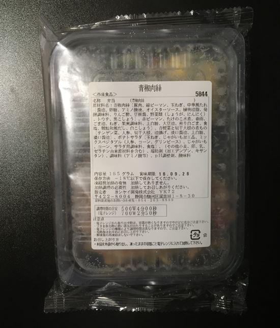冷凍弁当「青椒肉絲弁当」解凍前