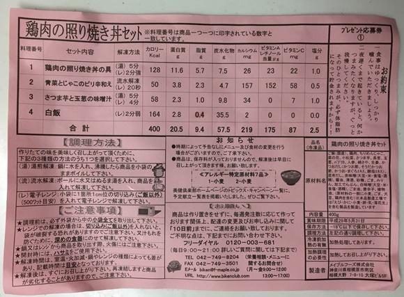 美健倶楽部の冷凍弁当「鶏肉の照り焼き丼」セットの成分表