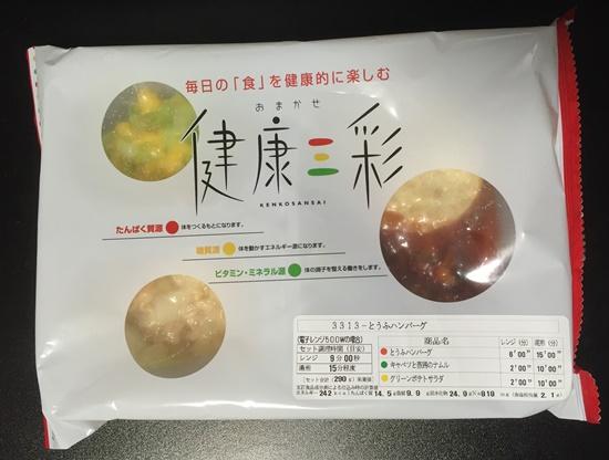 冷凍弁当「豆腐ハンバーグ」解凍前
