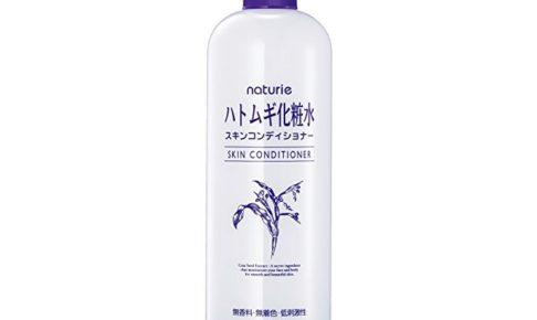 ナチュリエ「スキンコンディショナー(ハトムギ化粧水)」