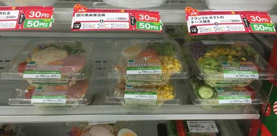 サラダのイメージ