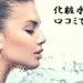 BAが紹介する化粧水人気ランキング:口コミでおすすめ100選2019年版